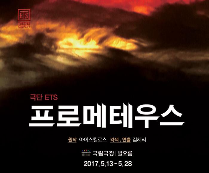 극단 ETS 프로메테우스 / 국립극장 별오름 / 2017.5.13-5.28
