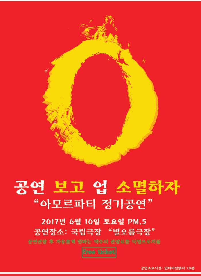 공연 보고 업 소멸하자 '아모르파티 정기공연' 2017.6.10 토요일 오후 5시 / 별오름극장
