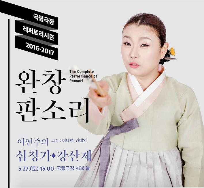 이연주의 심청가_강산제  5.27.(토) 15:00 고수 : 이태백, 조용수