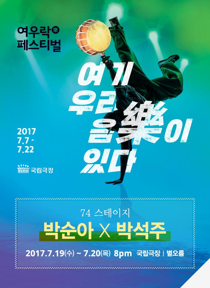 74 스테이지 박순아 X 박석주  2017.7.19.(수) ~ 7.20(목) 8pm 국립극장 별오름