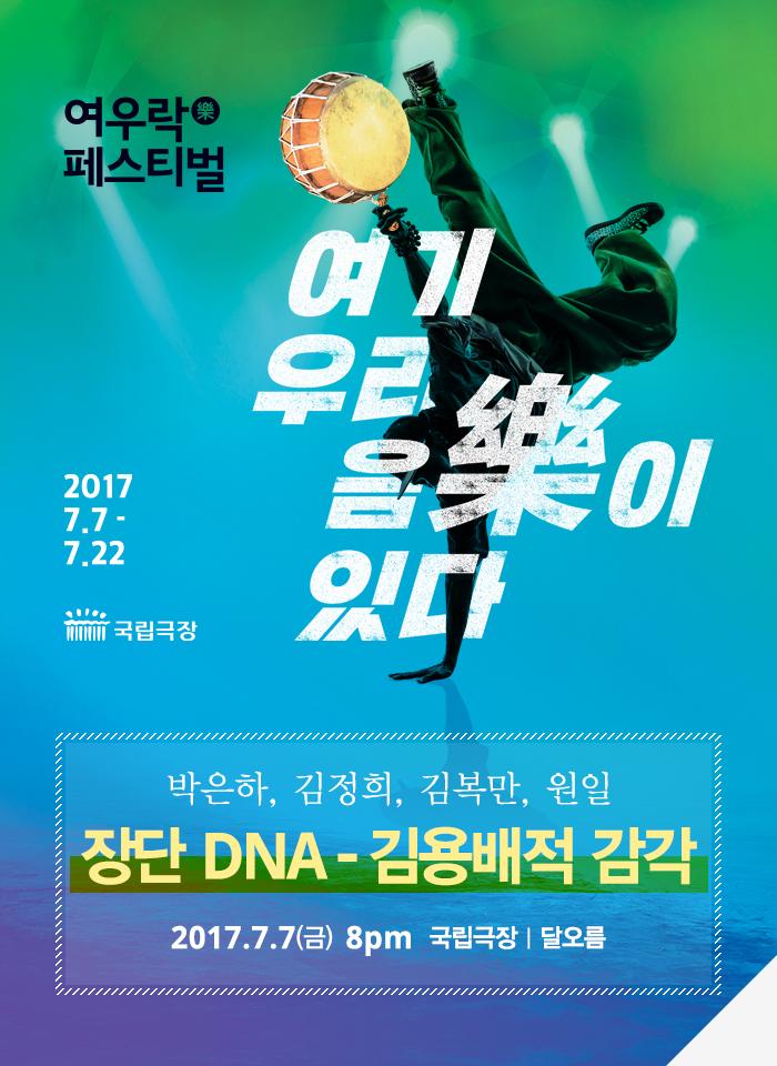 박은하, 김정희, 김복만, 원일  장단 DNA - 김용배적 감각   2017.7.7(금) 20시  국립극장 달오름