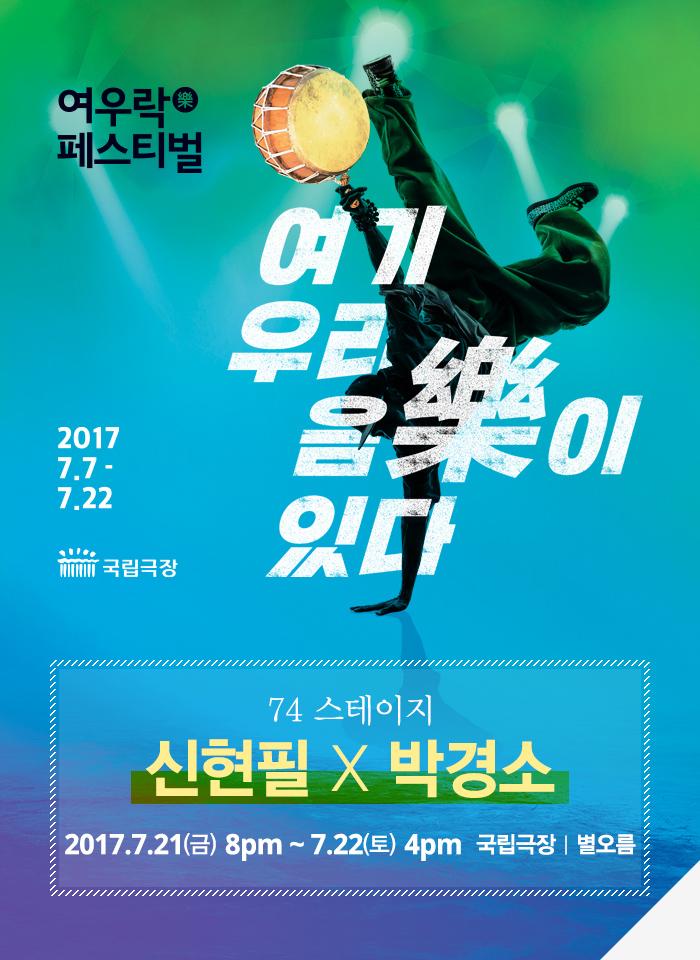 74 스테이지 신현필 X 박경소  2017.7.21.(금) 8pm ~ 7.22(토) 4pm 국립극장 별오름