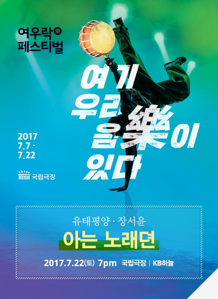 유태평양, 장서윤 아는노래뎐  2017.7.22(토) 19시  국립극장 KB하늘