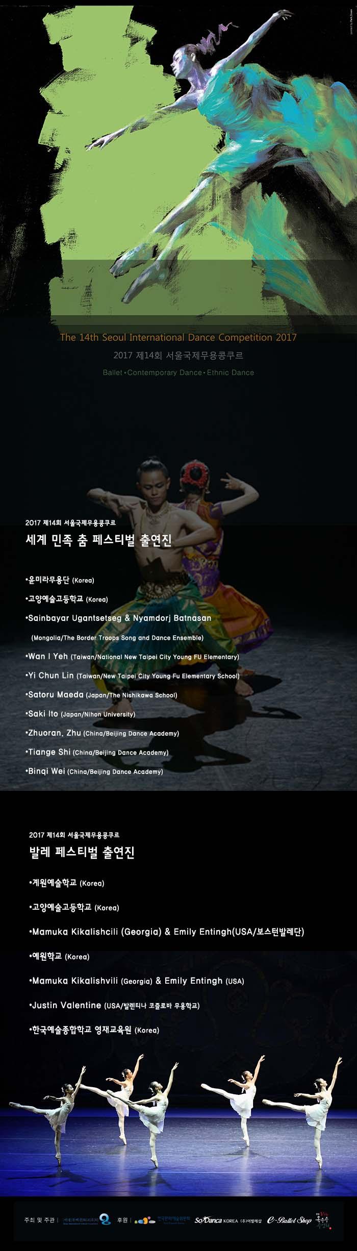 세계 민족 춤 페스티벌