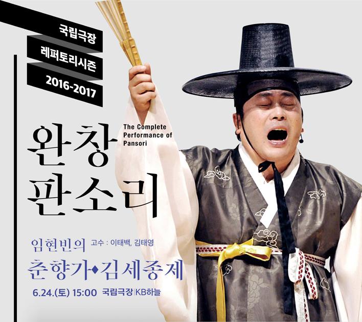 임현빈의 춘향가_김세종제  6.24.(토) 15:00  고수 : 이태백, 김태영