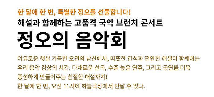 9월 6일  [음악견문록] 국악관현악으로 연주하는 한국인이 사랑하는 한국의 가곡  '비목', '그리운 금강산', '희망의 나라로'      [기악 협연] 팔색조 음색을 가진 악기, 국악관현악의 베이스 아쟁  아쟁협주곡 '망상의 궤도'_협연: 국립국악관현악단 아쟁수석 강애진, 작곡: 황호준      [전통의 향기] 전통 판소리로 만나는 조선시대 대표 러브스토리   판소리 '춘향가'_소리: 국립창극단 수석 유수정      [이 음악이 좋다] 깊은 연륜으로 담아내는 풍부한 한국의 정서   뮤지컬 배우 서범석      [관현악 명곡] 한국 남도지방의 대표적인 민요 진도아리랑과 밀양아리랑의 조화  남도 아리랑_작곡: 백대웅