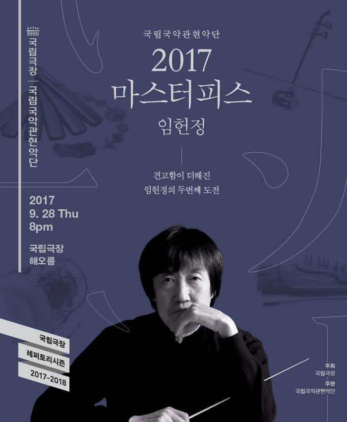 2017 마스터피스 임헌정 / 2017.9.28 Thu, 8pm 국립극장 해오름