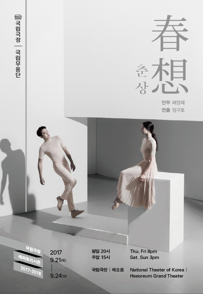 춘상(春想) When Spring Comes  2017.9.21(목)-24(일) 평일 20시 Thu, Fri 8pm  주말 15시 Sat, Sun 3pm 국립극장   해오름 National Theater of Korea   Haeoreum Grand Theater