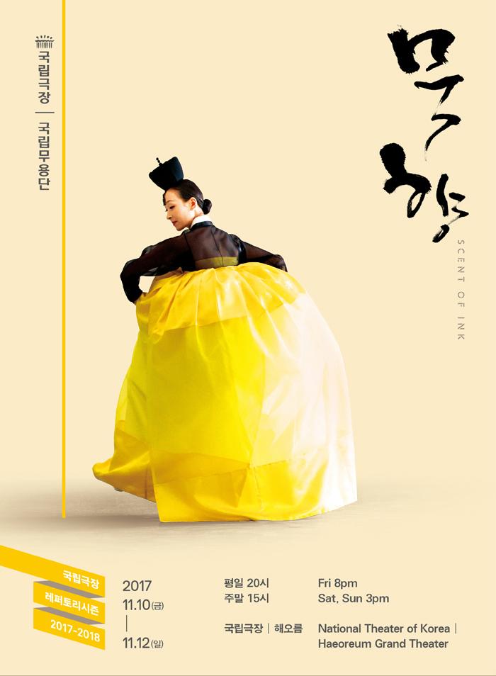 묵향 Scent of Ink  2017.11.10(금)-12(일)  평일 20시, 주말 15시  Fri 8pm Sat, Sun 3pm 국립극장   해오름  National Theater of Korea   Haeoreum Grand Theater