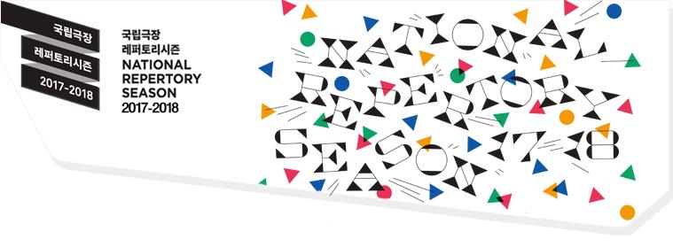 2017~2018 National Repertory Season