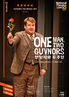 NT Live ONE MAN, TWO GUVNORS