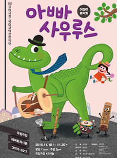While Dooly And His Friends Always Squabble With Go Kildong They Continue To Live
