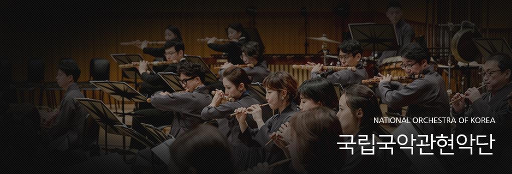 국립국악관현악단 소개 이미지1